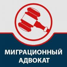 Миграционный адвокат в Одессе.Помощь миграционного адвоката